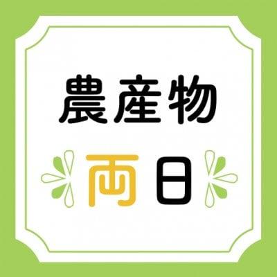 【4月17日(土)、18日(日) 横浜北仲マルシェ  Thanhnha Flower Design 様出店チケット(農産物)】