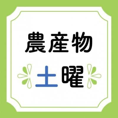 【4月17日(土) 横浜北仲マルシェ ワタナベファーム様出店チケット(農産物)】