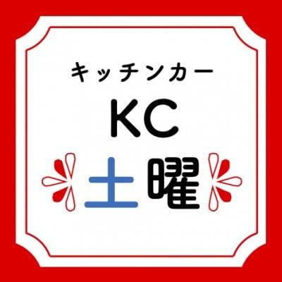 【5月15日(土) 横浜北仲マルシェ ヒマラヤカリー 様出店チケット(キッチンカー)】