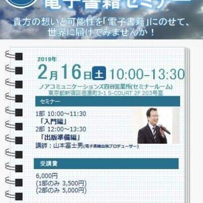 2月16日(土)10時〜第9回出版の夢を叶える!電子書籍セミナー(新規受講)