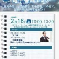 2月16日(土)10時〜第9回出版の夢を叶える!電子書籍セミナー(再受講)