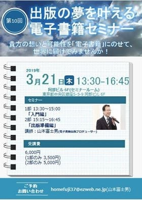 3月21日(木)13時30分〜第10回出版の夢を叶える!電子書籍セミナー(1部受講)