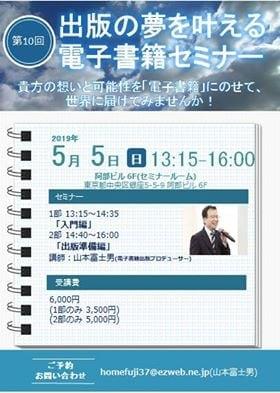 5月5日(日)13時15分〜第11回出版の夢を叶える!電子書籍セミナー(新規受講)