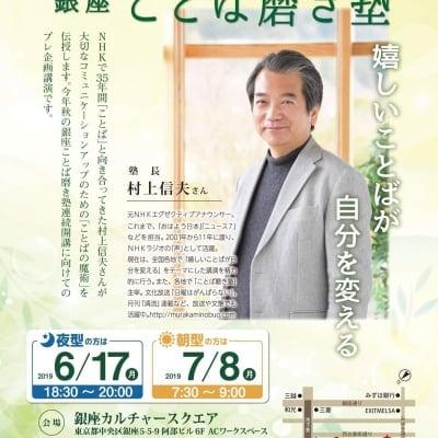 6月17日(月)18時30分〜銀座ことば磨き塾