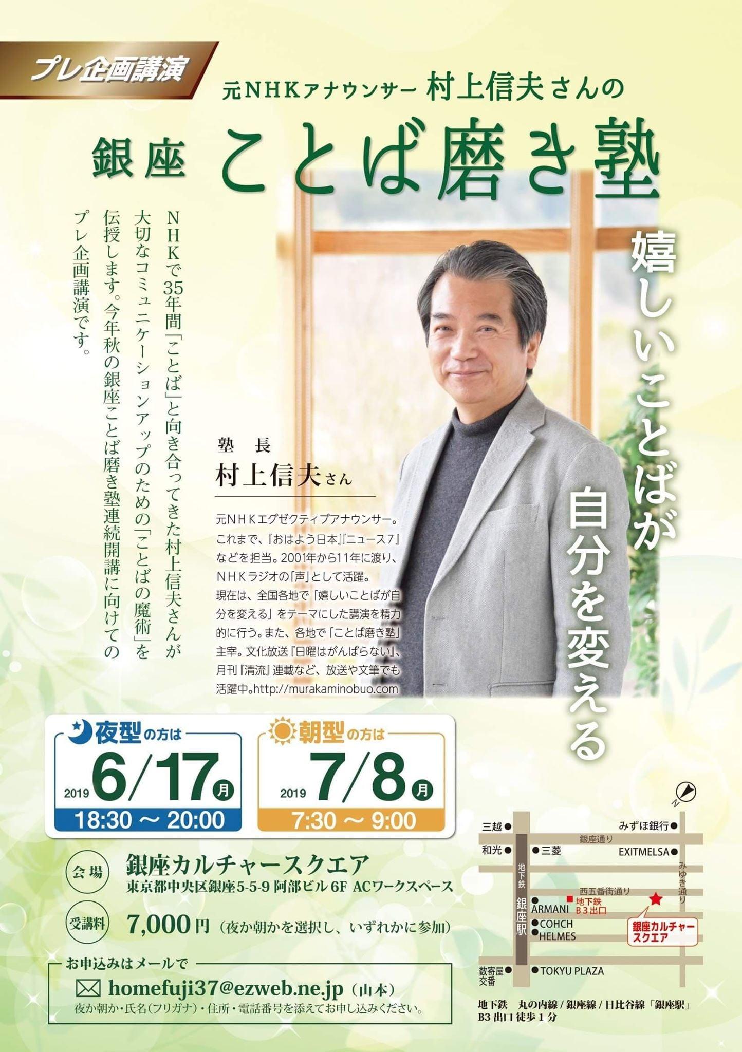 6月17日(月)18時30分〜銀座ことば磨き塾のイメージその1