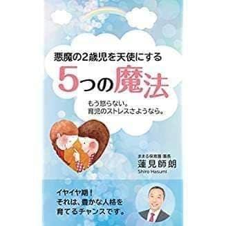 悪魔の2歳児を天使にする 5つの魔法【電子書籍】