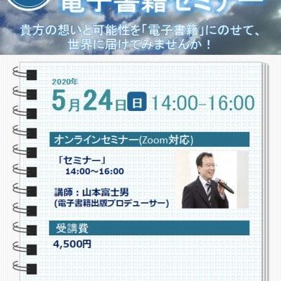 5月24日(日)14時〜出版の夢を叶える!電子書籍オンラインセミナー(Zoom)