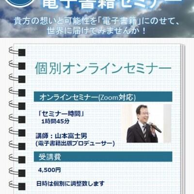 【個別】出版の夢を叶える!電子書籍オンラインセミナー(Zoom)