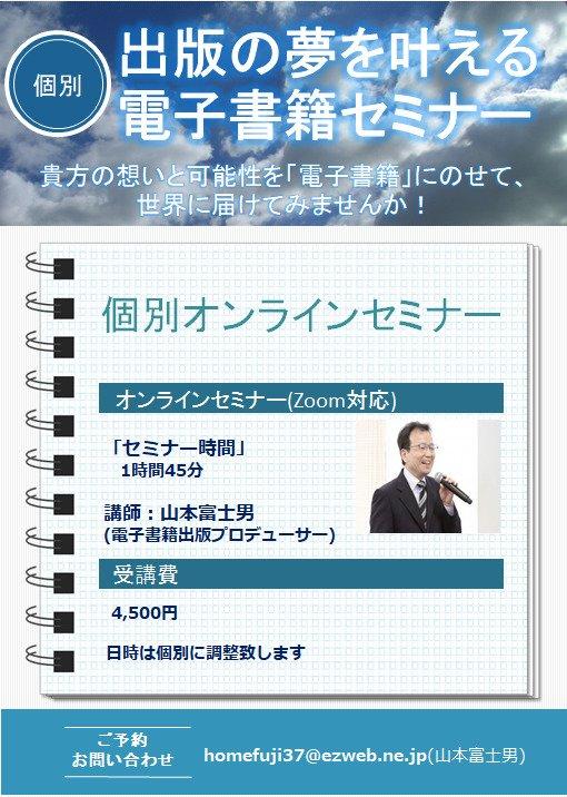 【個別】出版の夢を叶える!電子書籍オンラインセミナー(Zoom)のイメージその1