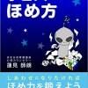地球人のための宇宙人のほめ方【電子書籍】
