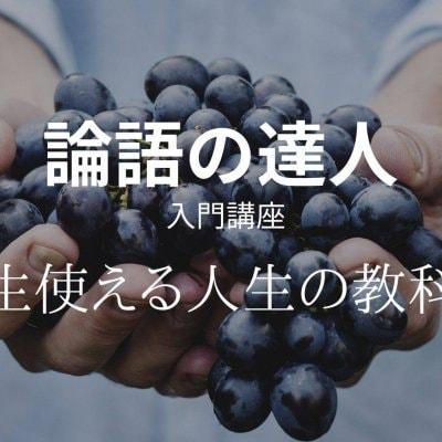 11月28日(土)論語の達人!入門編オンラインセミナー(Zoom)