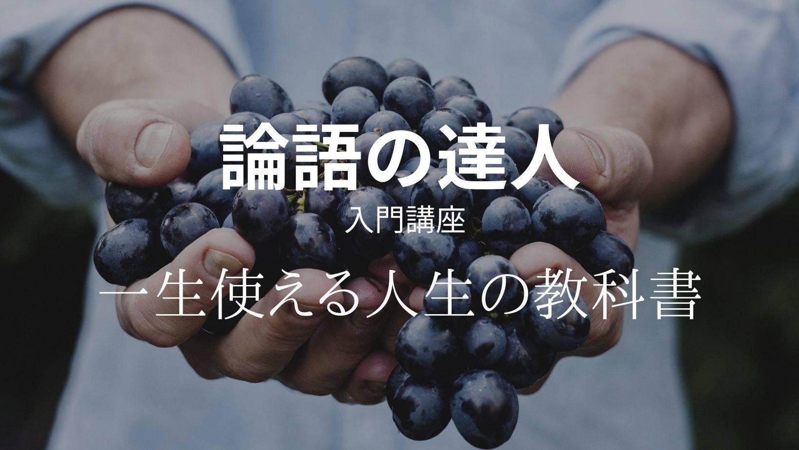 10月20日(火)論語の達人!入門編オンラインセミナー(Zoom)のイメージその1