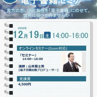 12月19日(土)14時〜出版の夢を叶える!電子書籍オンラインセミナー(Zoom)