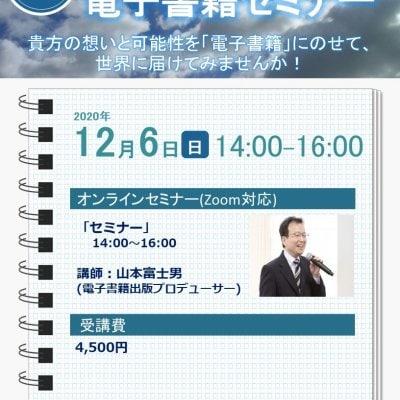 [12月6日(日)14時〜出版の夢を叶える!電子書籍オンラインセミナー(Zoom)