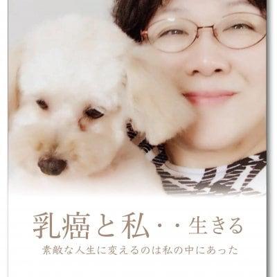 乳癌と私・・生きる【電子書籍】