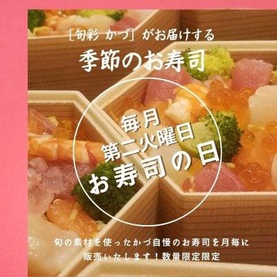春の香り押し寿司盛合せ(50食限定)|旬彩かづ特製紅ずわい蟹、桜鯛と菜...