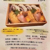 子供の日限定一日限りの特別お寿司盛り合わせ(50食限定)|牛肉巻き寿司、五目いなり寿司、海鮮変わりいなり寿司