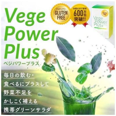 オーガニック野菜を賢く補える【ベジパワープラス】