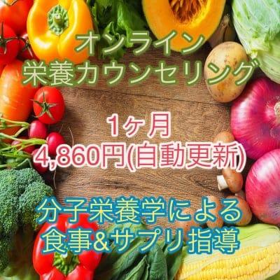 数量限定【高ポイント還元】自動更新制1か月間オンライン栄養カウンセリングチケット