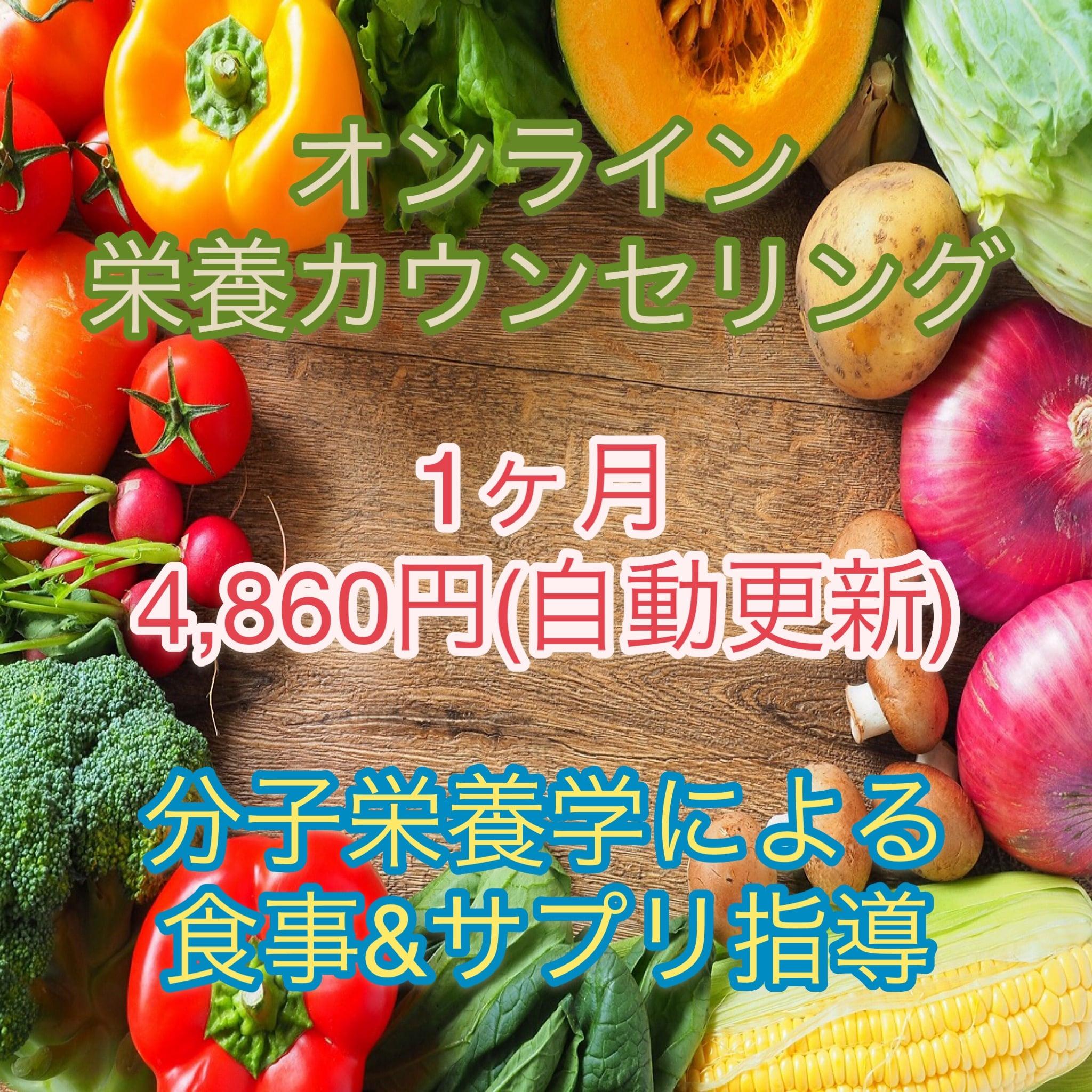 数量限定【高ポイント還元】自動更新制1か月間オンライン栄養カウンセリングチケットのイメージその1