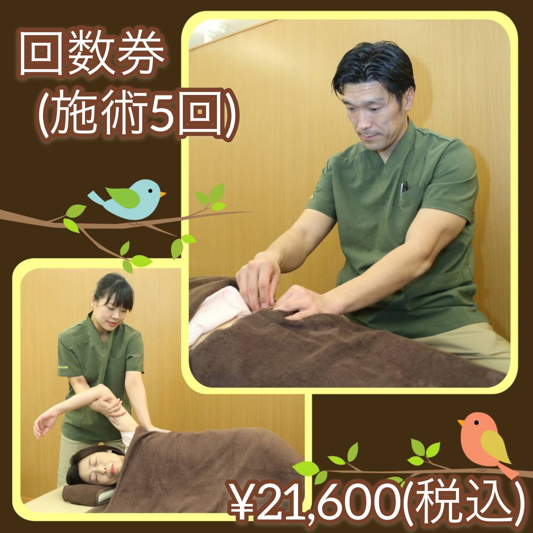 【回数券】鍼灸orマッサージ施術チケット5回分のイメージその1