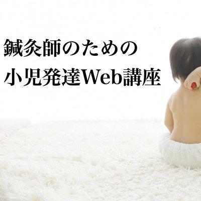 【6/19開催】WEB開催 鍼灸師(鍼灸学生)のための小児発達講座〜基礎編〜