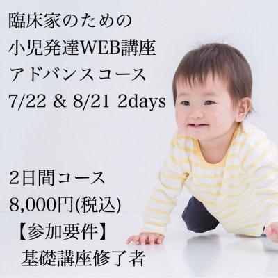 【7/22&8/21二日間アドバンスコース】臨床家のための小児発達ウェブ講座