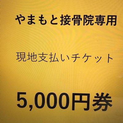 やまもと接骨院専用|現地支払専用チケット(5,000円)