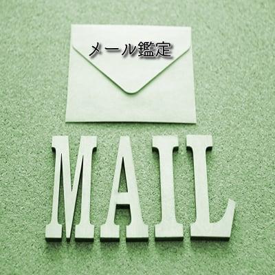メール鑑定