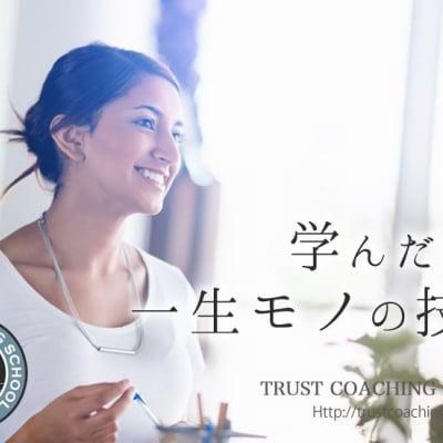 トラストコーチング講座〜Basic & Advance〜