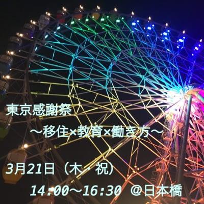 東京感謝祭〜移住×教育×働き方〜Webチケット