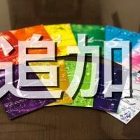 【数秘A,B,C共通】1,000円追加オプションチケット
