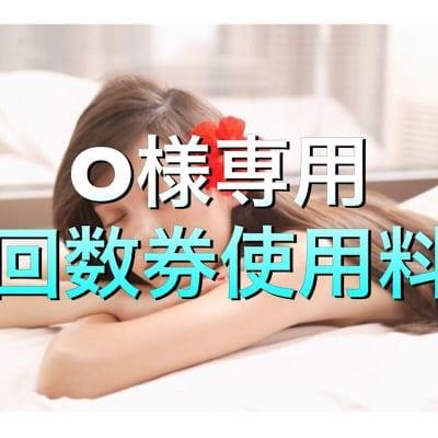 【O様専用回数券】オイルリンパトリートメント  (60分×6回 回数券1回分使用料)