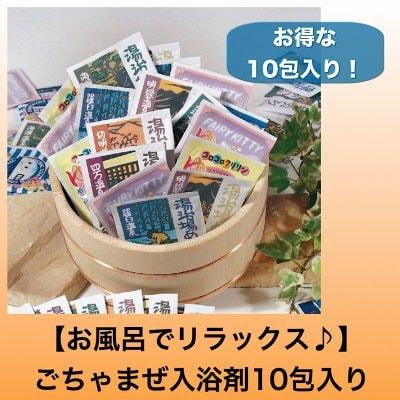 【お風呂でリラックス♪】ごちゃまぜ入浴剤10包入り