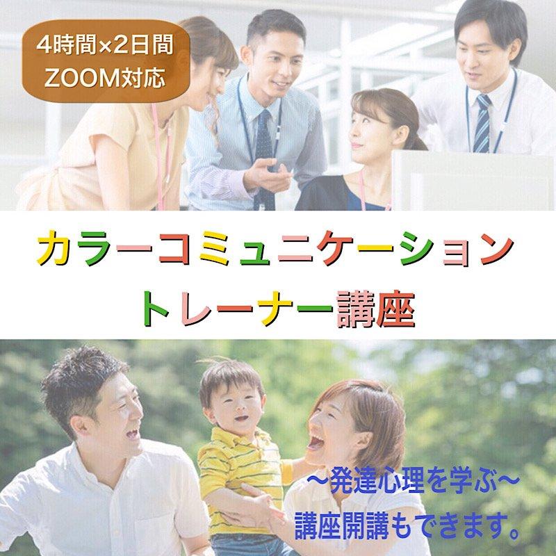 【子育て・夫婦関係・職場の人間関係にお悩みの方へ】カラーコミュニケーショントレーナー養成講座 〜心の色は何色ですか?〜のイメージその1