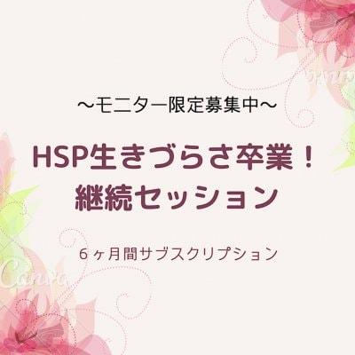 【HSP生きづらさ卒業!継続セッション】6カ月間モニターチケット(1回90分)
