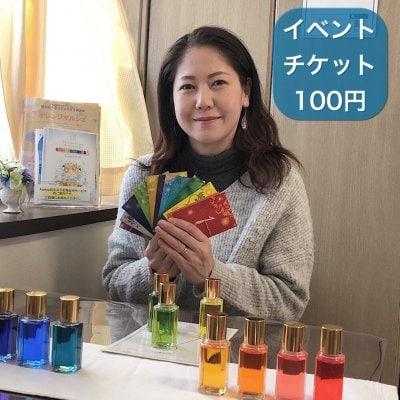 5/23 淵野辺マルシェ専用 〜心の色診断&プチお悩み相談チケット〜
