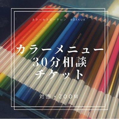 カラーメニューご相談チケット(対面・ZOOM)