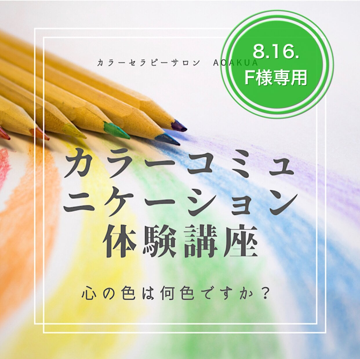 F様専用 カラーコミュニケーション体験 心の色ワークZOOMお茶会のイメージその1