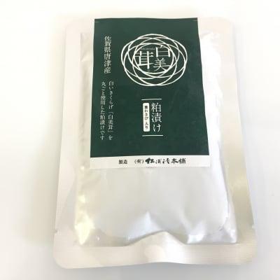 【世界初!】白いきくらげの粕漬「白美茸粕漬-はくびたけかすづけ-」(葉わさび入り・120g)