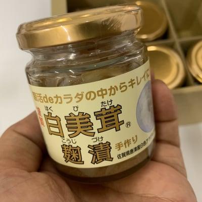 """【白いきくらげの""""麹漬け(こうじづけ)""""】『白美茸麹漬』"""