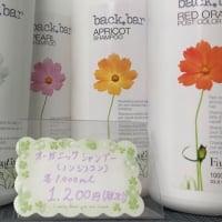 オーガニックシャンプー店頭販売|美容室Olive|本所吾妻橋店