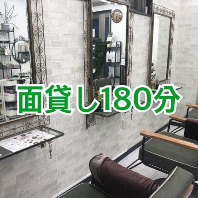 面貸し180分|レンタル美容室|本所吾妻橋