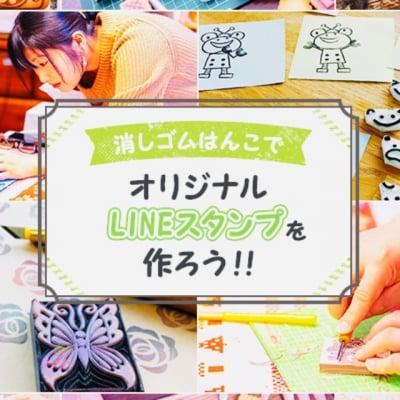 LINEスタンプ講座☆1回目チケット☆申請までサポートします!はんこde LINEスタンプを作ろう!!