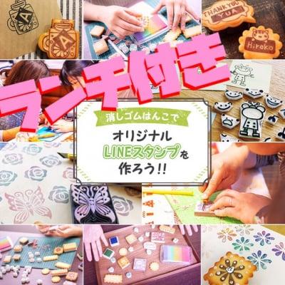 LINEスタンプ☆ランチ付き講座☆1回目チケット☆申請までサポートします!はんこde LINEスタンプを作ろう!!