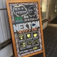 「NEKTON OFUNA」(ネクトン大船)消しゴムはんこレッスン☆チケット