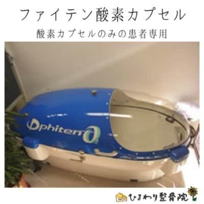 【店頭用】ファイテン酸素カプセル(40分)