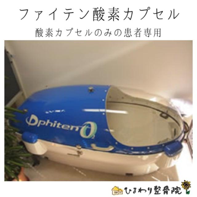 酸素カプセル(40分) 松山市ひまわり整骨院 松山大学徒歩5分、愛媛大学徒歩10分のイメージその2
