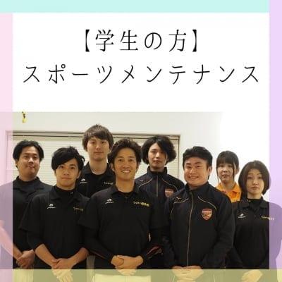 【学生の方】スポーツメンテナンス