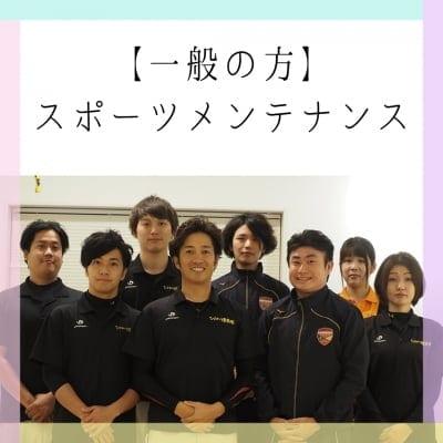 【一般の方】スポーツメンテナンス